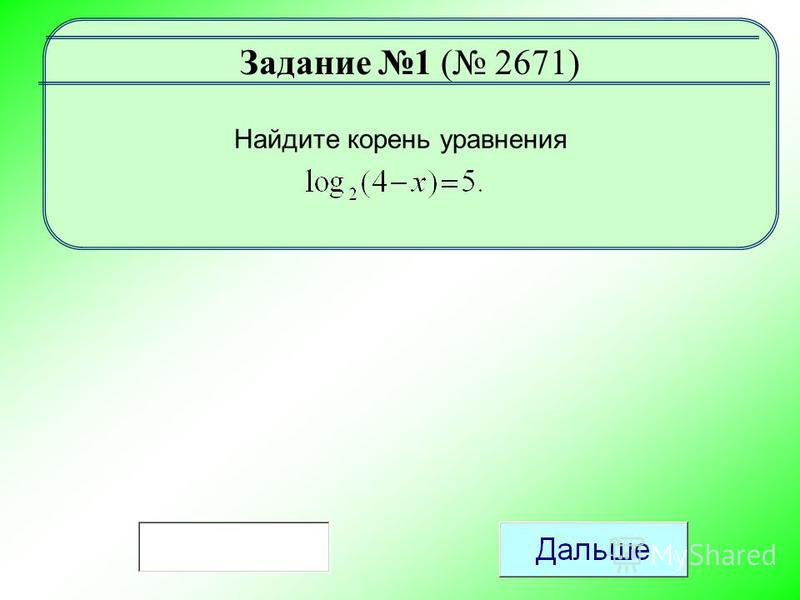 Найдите корень уравнения Задание 1 ( 2671)