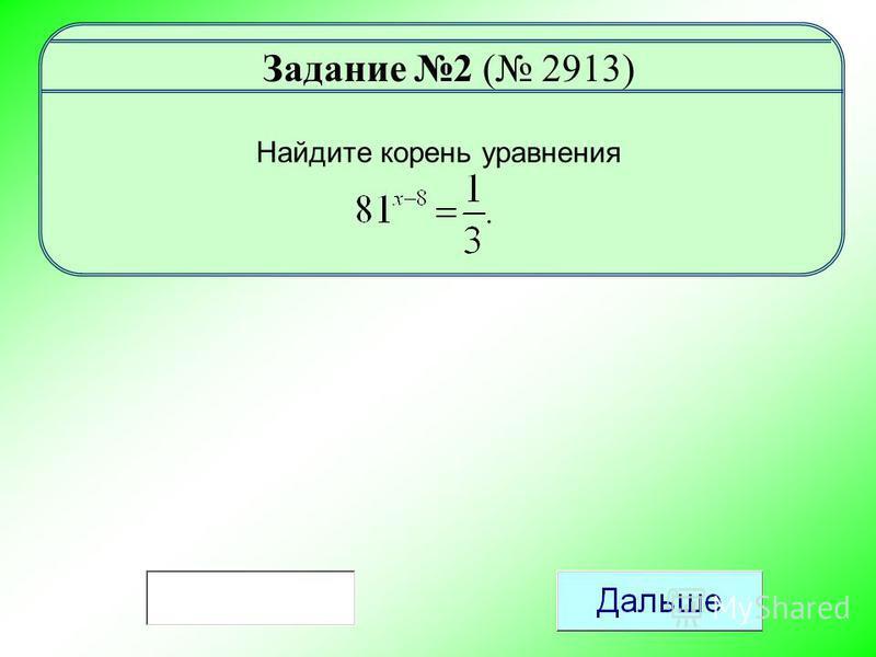 Найдите корень уравнения Задание 2 ( 2913)