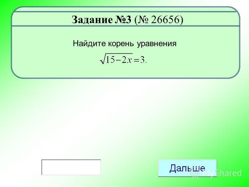 Найдите корень уравнения Задание 3 ( 26656)