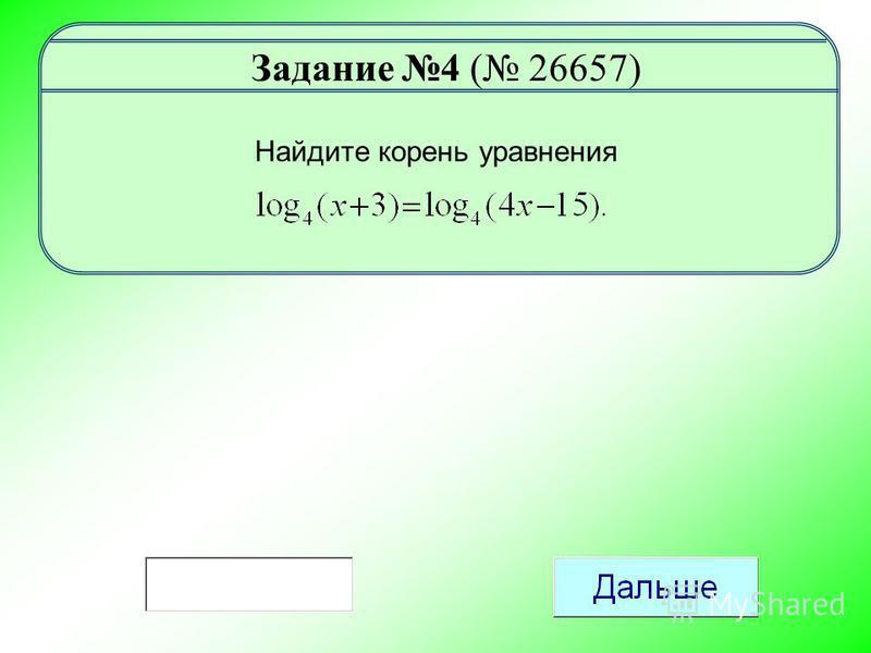 Найдите корень уравнения Задание 4 ( 26657)