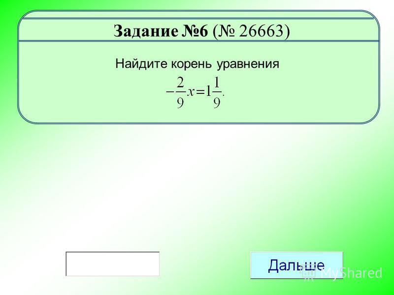 Найдите корень уравнения Задание 6 ( 26663)