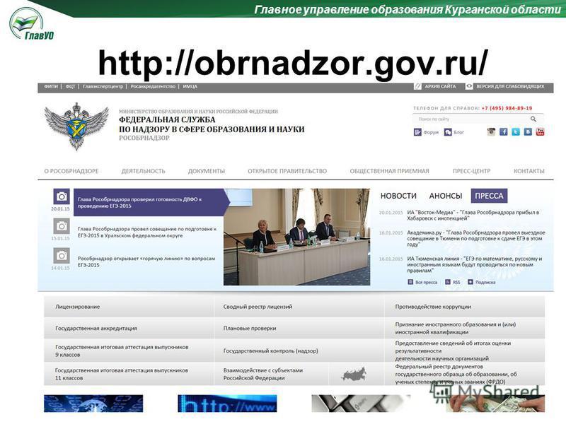 Главное управление образования Курганской области http://obrnadzor.gov.ru/