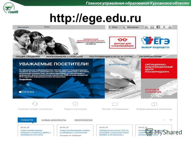 http://ege.edu.ru Главное управление образования Курганской области