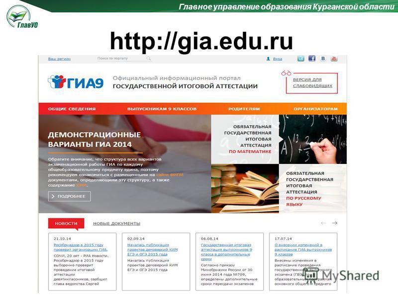 http://gia.edu.ru