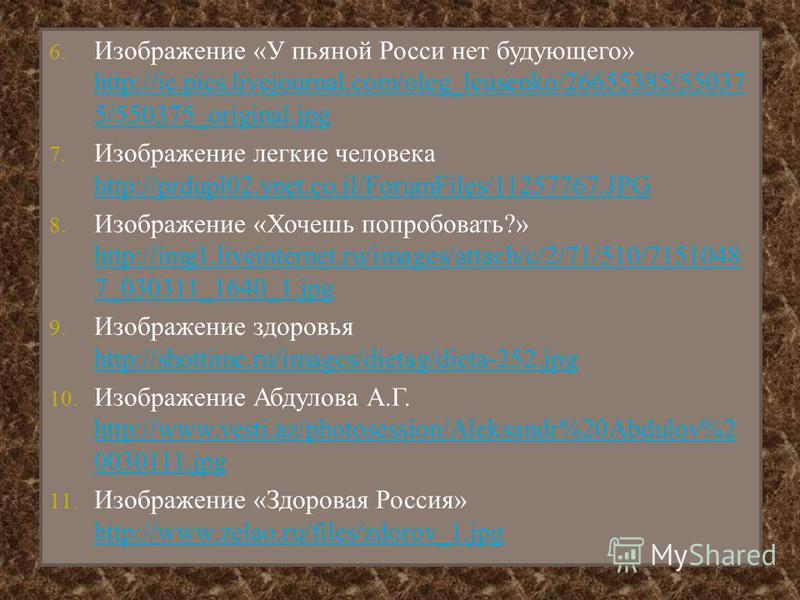 6. Изображение «У пьяной Росси нет будующего» http://ic.pics.livejournal.com/oleg_leusenko/26655385/55037 5/550375_original.jpg http://ic.pics.livejournal.com/oleg_leusenko/26655385/55037 5/550375_original.jpg 7. Изображение легкие человека http://pr