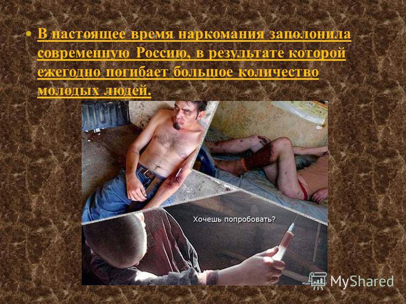 В настоящее время наркомания заполонила современную Россию, в результате которой ежегодно погибает большое количество молодых людей.
