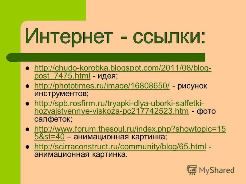 http://chudo-korobka.blogspot.com/2011/08/blog- post_7475. html - идея; http://chudo-korobka.blogspot.com/2011/08/blog- post_7475. html http://phototimes.ru/image/16808650/ - рисунок инструментов; http://phototimes.ru/image/16808650/ http://spb.rosfi