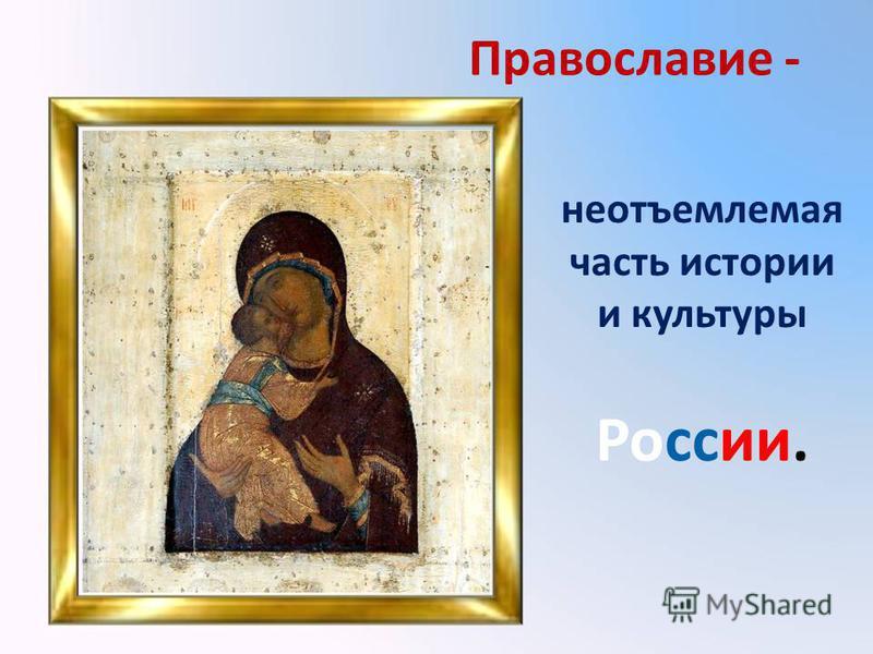 Большинство граждан нашей страны называют себя православными. Как вы думаете, какой смысл заключается в этом слове