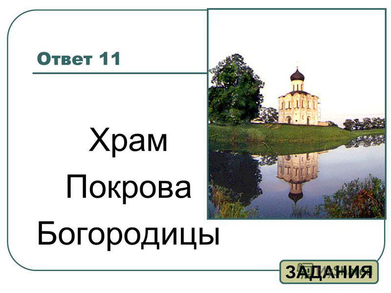 Ответ 11 Храм Покрова Богородицы ЗАДАНИЯ