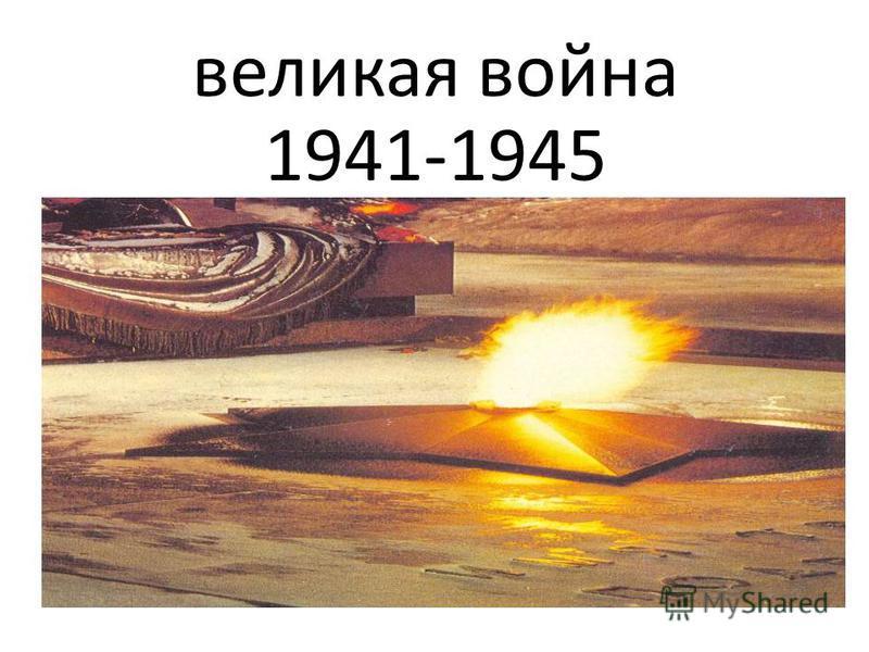 великая война 1941-1945