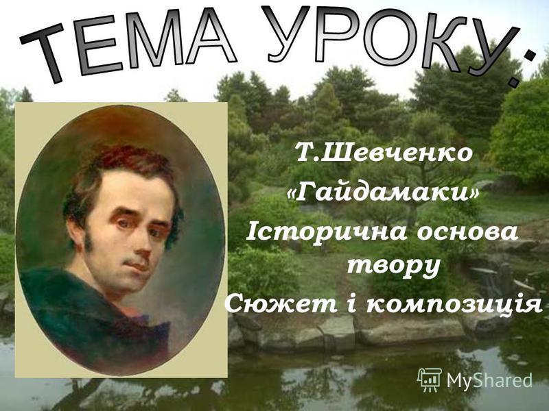 Т.Шевченко «Гайдамаки» Історична основа твору Сюжет і композиція