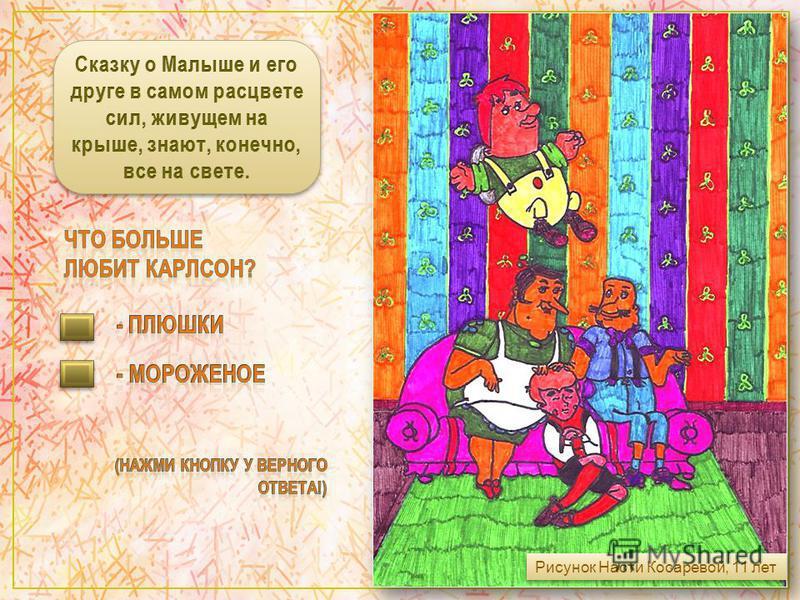 Рисунок Надежды Яхтиной, 14 лет