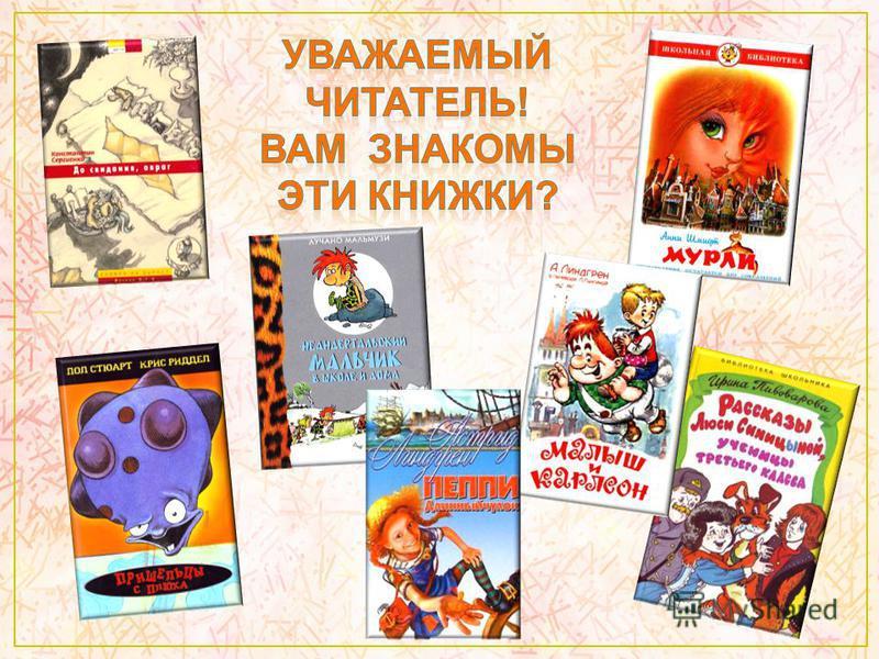 Викторина по книгам, выбранным и проиллюстрированным читателями Нижний Новгород