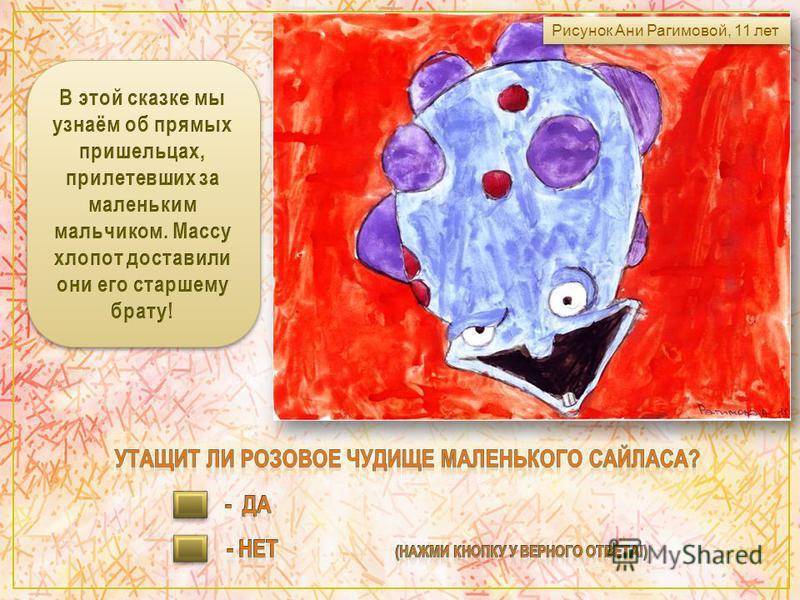 Рисунок Саши Кузьмичёвой, 11 лет