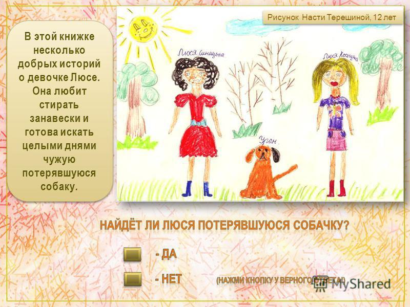 Рисунок Ани Рагимовой, 11 лет