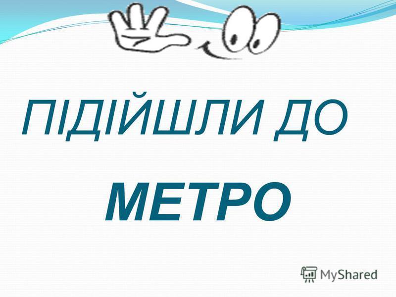 НОВЕ МЕТРО
