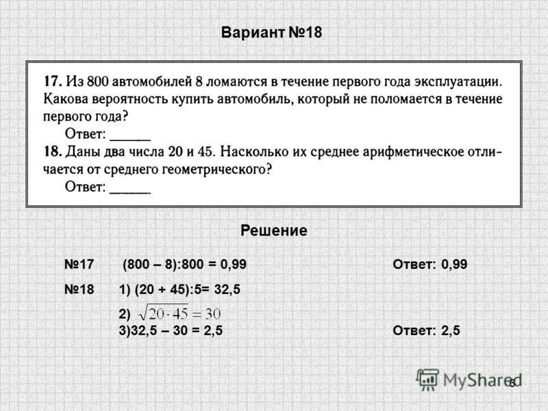 6 Вариант 18 Решение 17 (800 – 8):800 = 0,99Ответ: 0,99 181) (20 + 45):5= 32,5 2) 3)32,5 – 30 = 2,5Ответ: 2,5