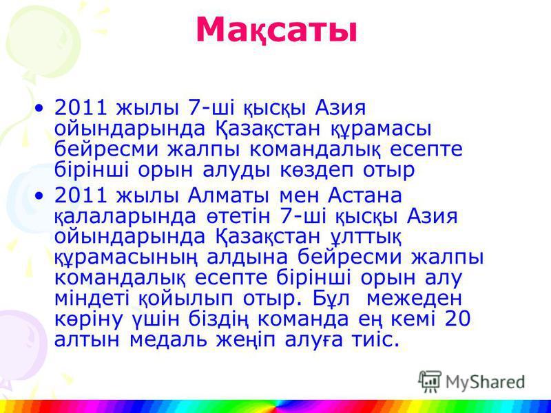 Президент Н ұ рс ұ лтан Назарбаев жа ң а стадионны ң ашылу р ә сіміне қ атысты