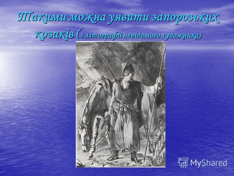 Такими можна уявити запорозьких козаків ( з літографії невідомого художника)