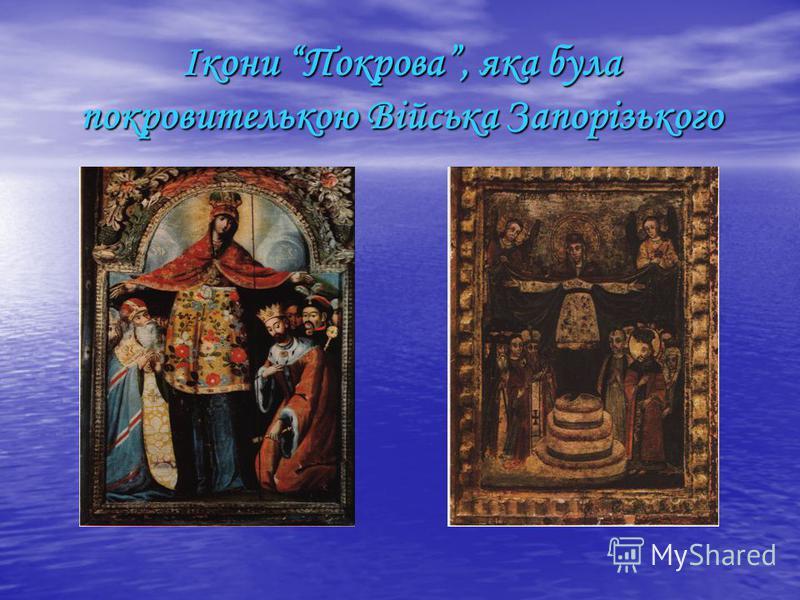 Ікони Покрова, яка була покровителькою Війська Запорізького