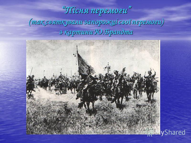 Пісня перемоги (так святкували запорожці свої перемоги) з картини Ю.Брандта