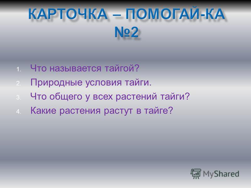 1. Что называется тайгой? 2. Природные условия тайги. 3. Что общего у всех растений тайги? 4. Какие растения растут в тайге?
