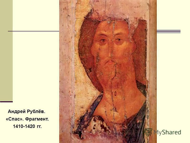 Андрей Рублёв. «Спас». Фрагмент. 1410-1420 гг.