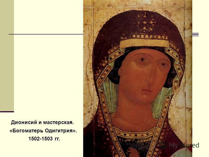 Дионисий и мастерская. «Богоматерь Одигитрия». 1502-1503 гг.