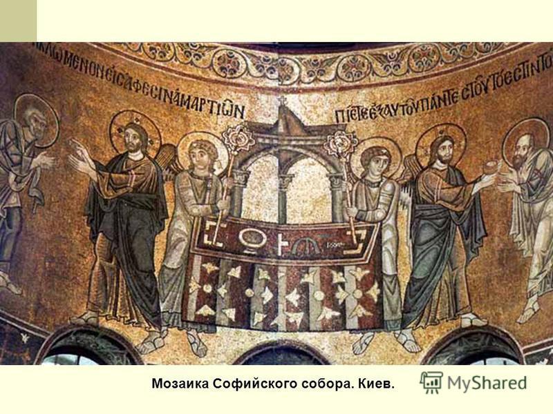 Мозаика Софийского собора. Киев.