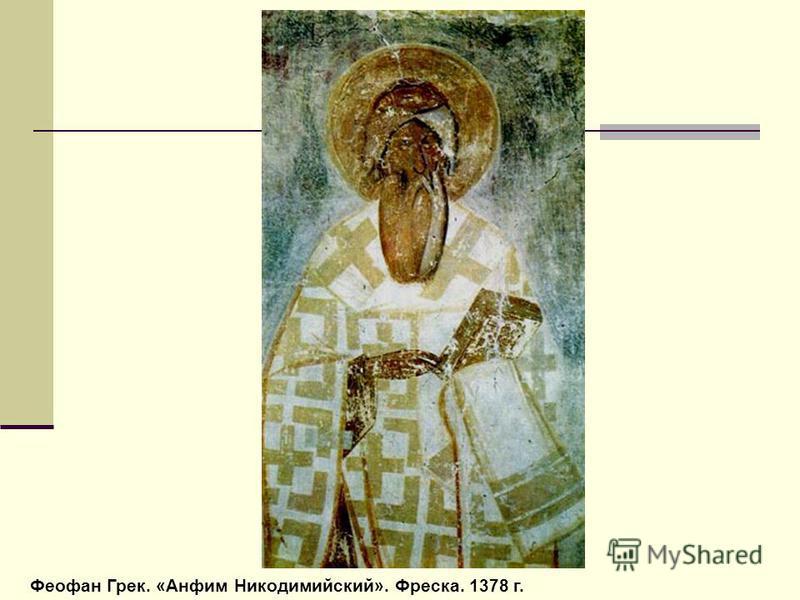 Феофан Грек. «Анфим Никодимийский». Фреска. 1378 г.