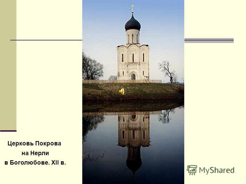 Церковь Покрова на Нерли в Боголюбове. XII в.