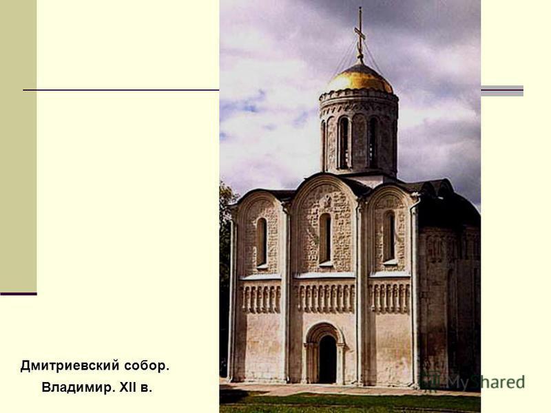 Дмитриевский собор. Владимир. XII в.