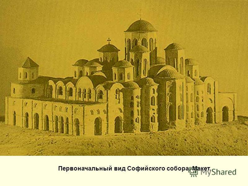 Первоначальный вид Софийского собора. Макет.