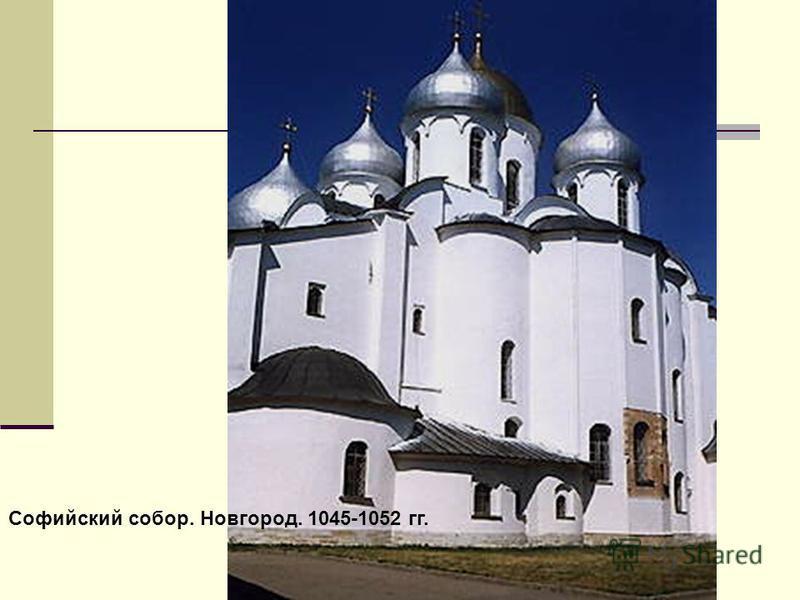 Софийский собор. Новгород. 1045-1052 гг.