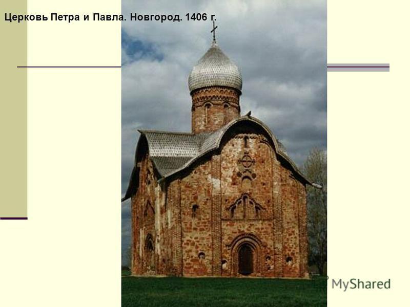 Церковь Петра и Павла. Новгород. 1406 г.