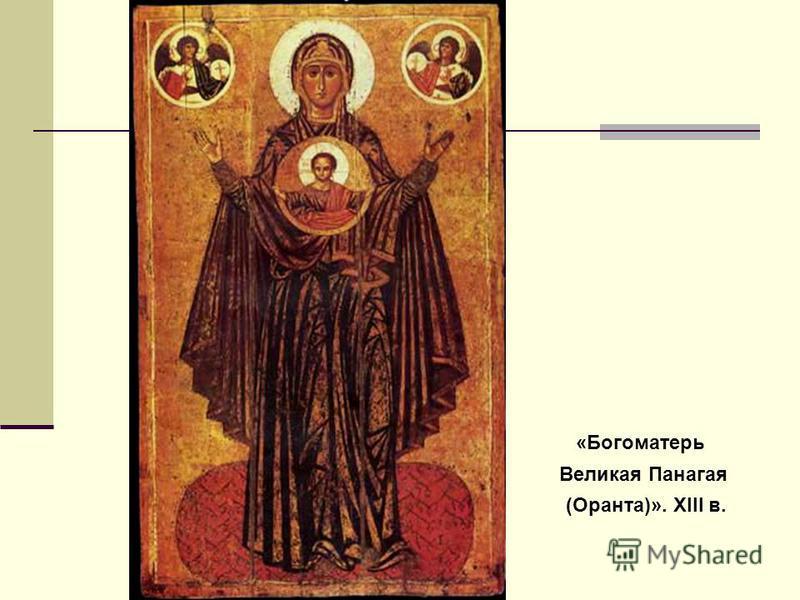 «Богоматерь Великая Панагая (Оранта)». XIII в.