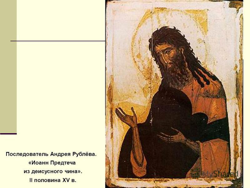 Последователь Андрея Рублёва. «Иоанн Предтеча из деисусного чина». II половина XV в.
