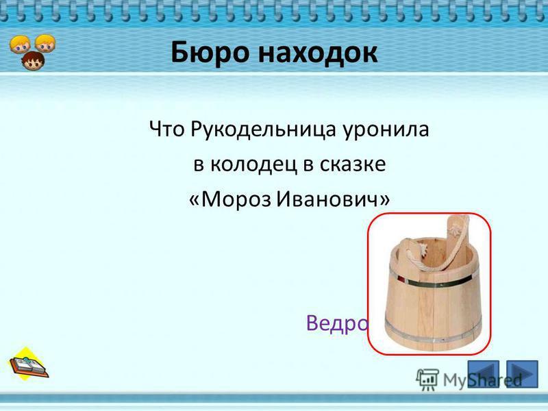 Бюро находок Что Рукодельница уронила в колодец в сказке «Мороз Иванович» Ведро