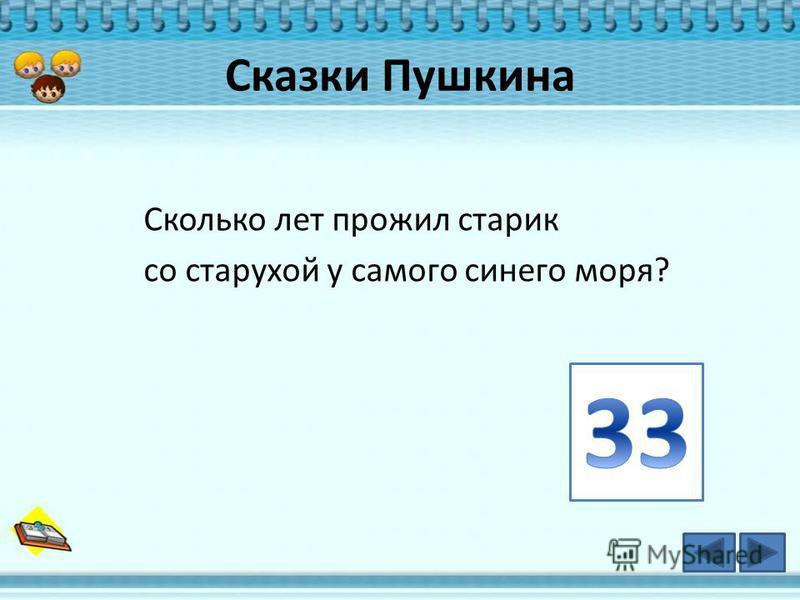 Сказки Пушкина Сколько лет прожил старик со старухой у самого синего моря?