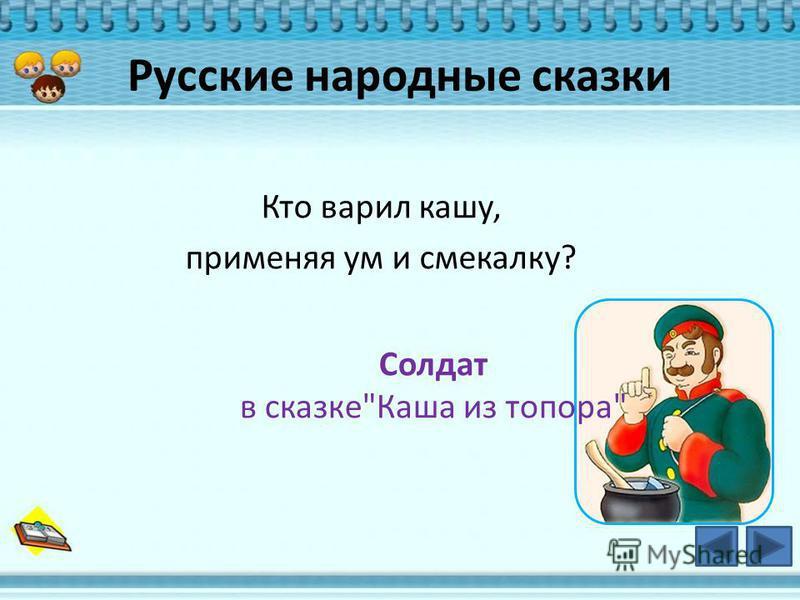 Русские народные сказки Кто варил кашу, применяя ум и смекалку? Солдат в сказкеКаша из топора
