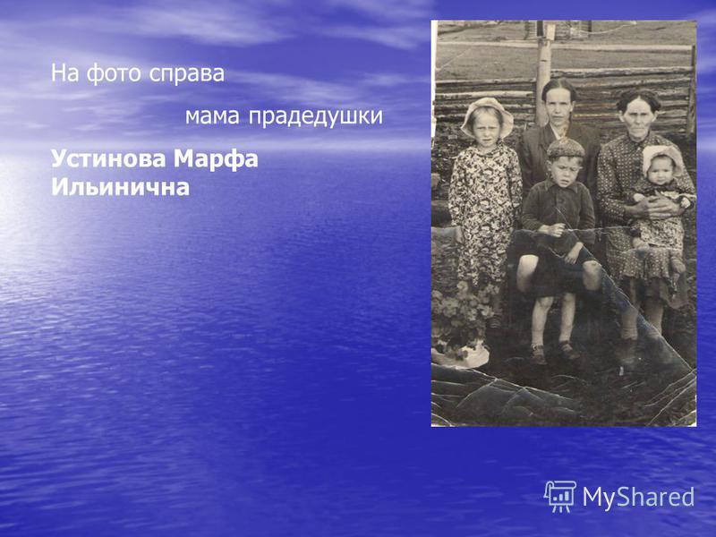 На фото справа мама прадедушки Устинова Марфа Ильинична