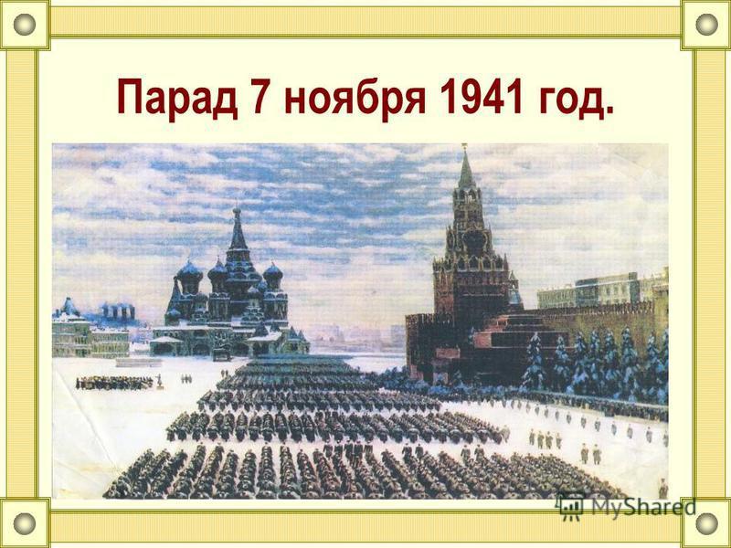Парад 7 ноября 1941 год.