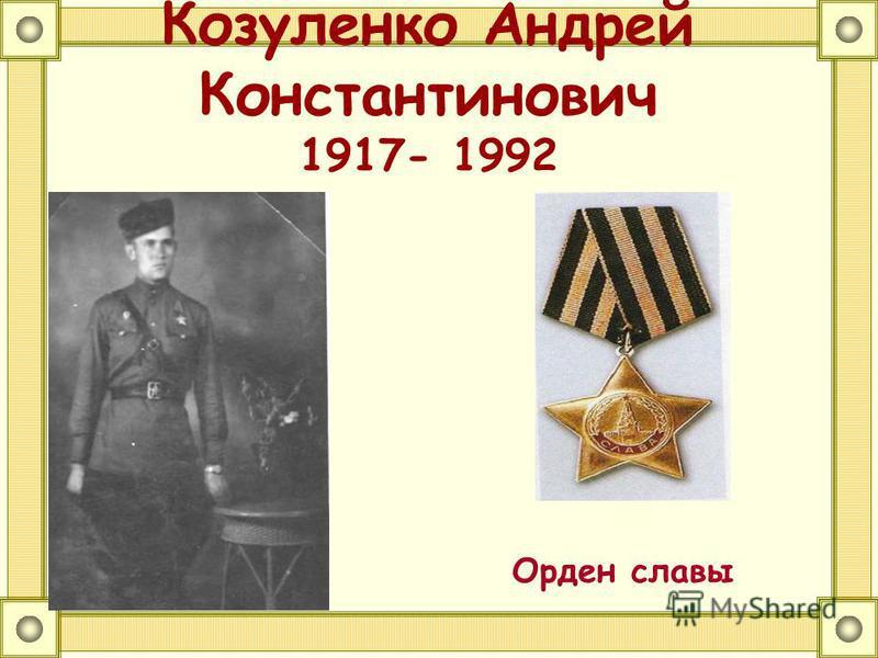 Козуленко Андрей Константинович 1917- 1992 Орден славы