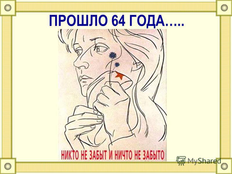 ПРОШЛО 64 ГОДА…..