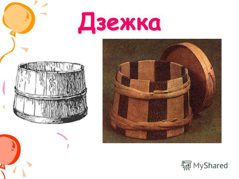 Дзежка