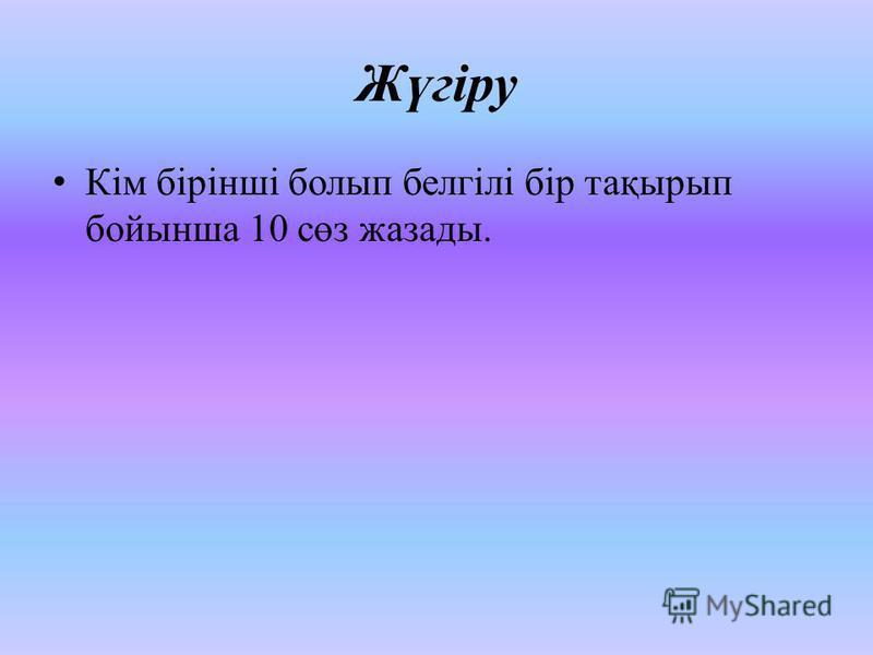 Жүгіру Кім бірінші болып белгілі бір тақырып бойынша 10 сөз жазады.