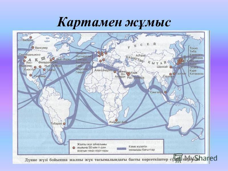 Картамен жұмыс