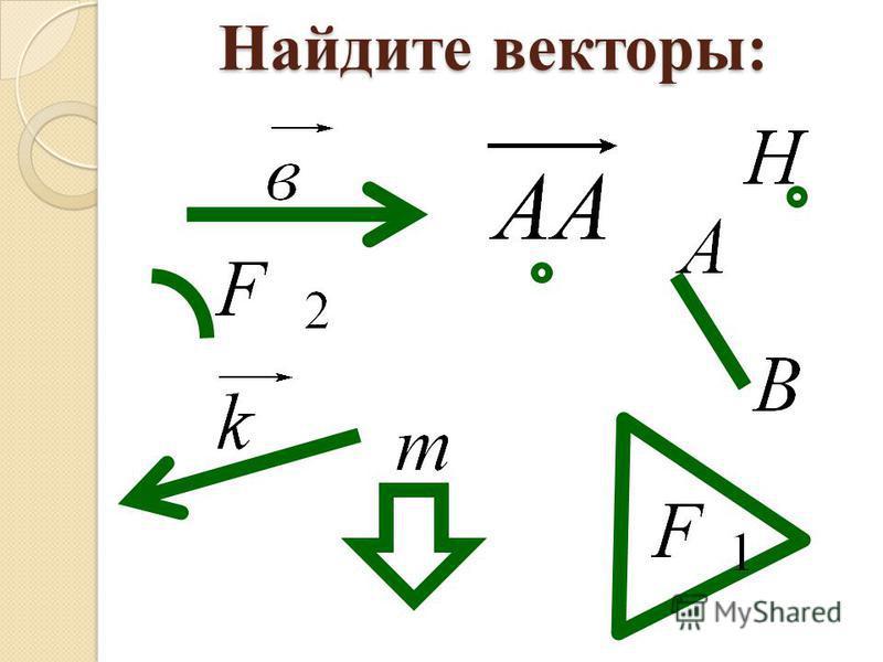 Найдите векторы: