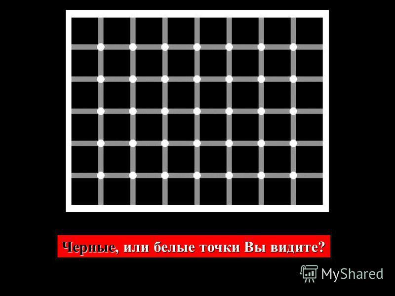 Черные, или белые точки Вы видите?