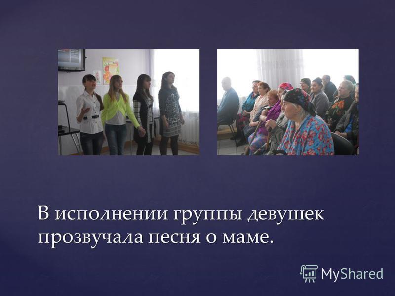 В исполнении группы девушек прозвучала песня о маме.